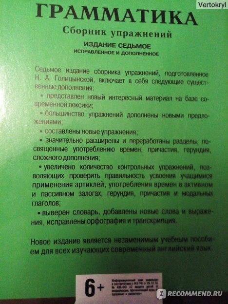 Голицынский Издание 5 Учебник