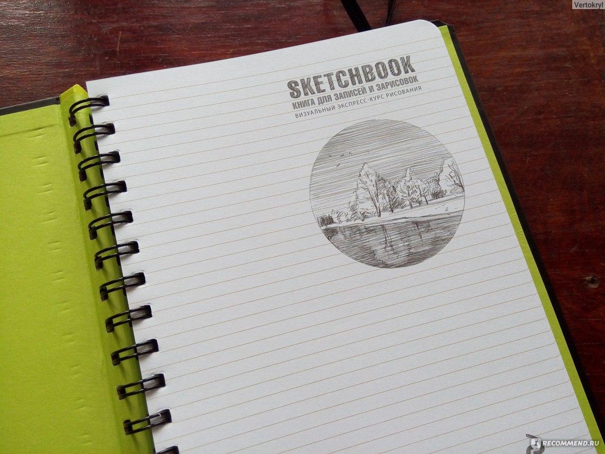 SketchBook (скетчбук). Книга для записей и зарисовок. Визуальный экспресс-курс  рисования 2e66270d9c6