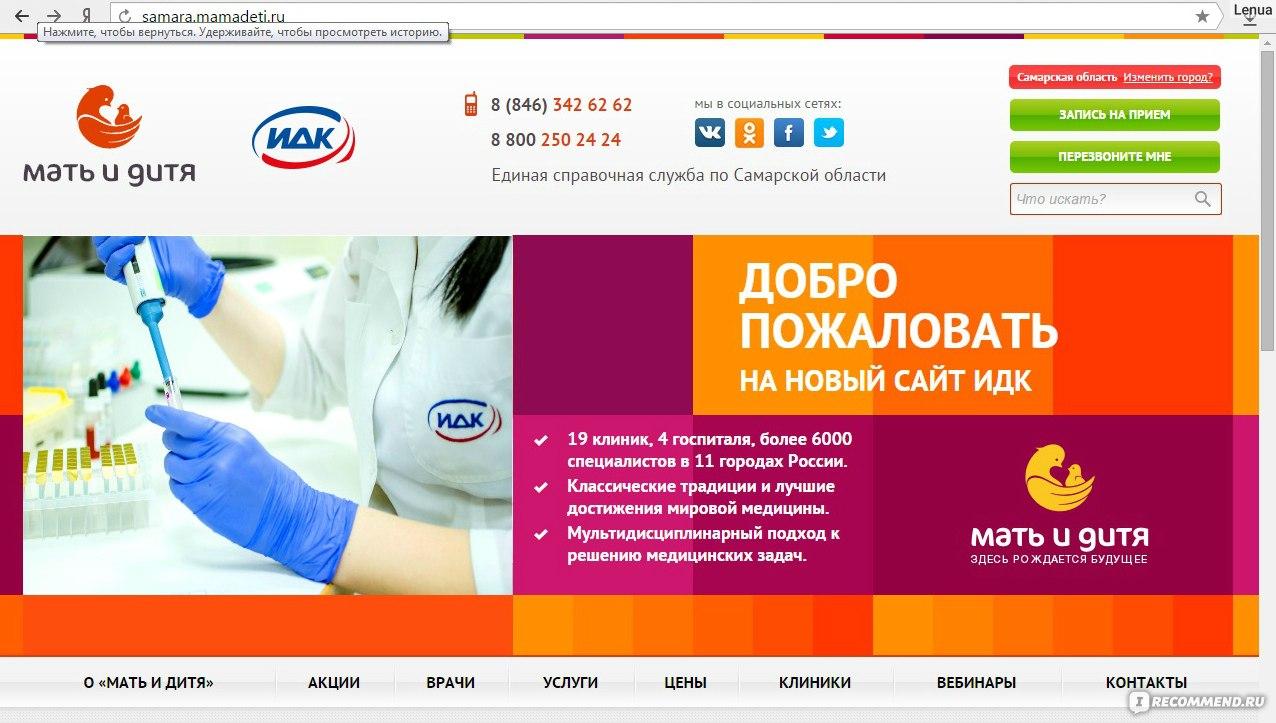 Медицинская компания идк в самаре официальный сайт кому лучше доверить создание сайта