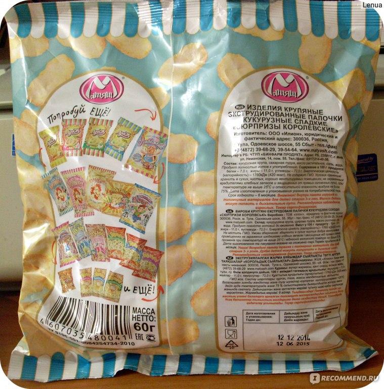 Сладкие кукурузные палочки королевские подарки для мальчиков 14