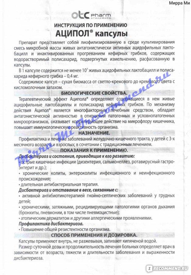 Аципол для грудничков инструкция по применению — emlak. Birinde. Az.