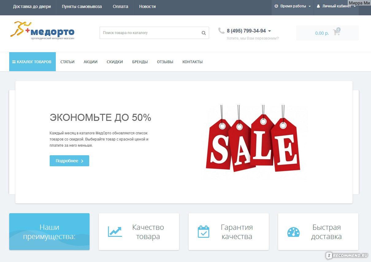 32a1d8d55ab79 Сайт Ортопедический интернет-магазин Медорто - «Медорто - интернет ...