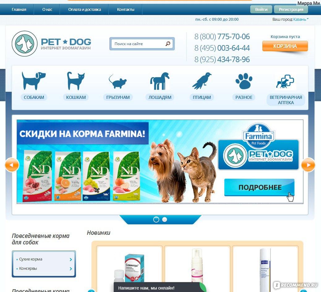 Petdog Ru Интернет Магазин