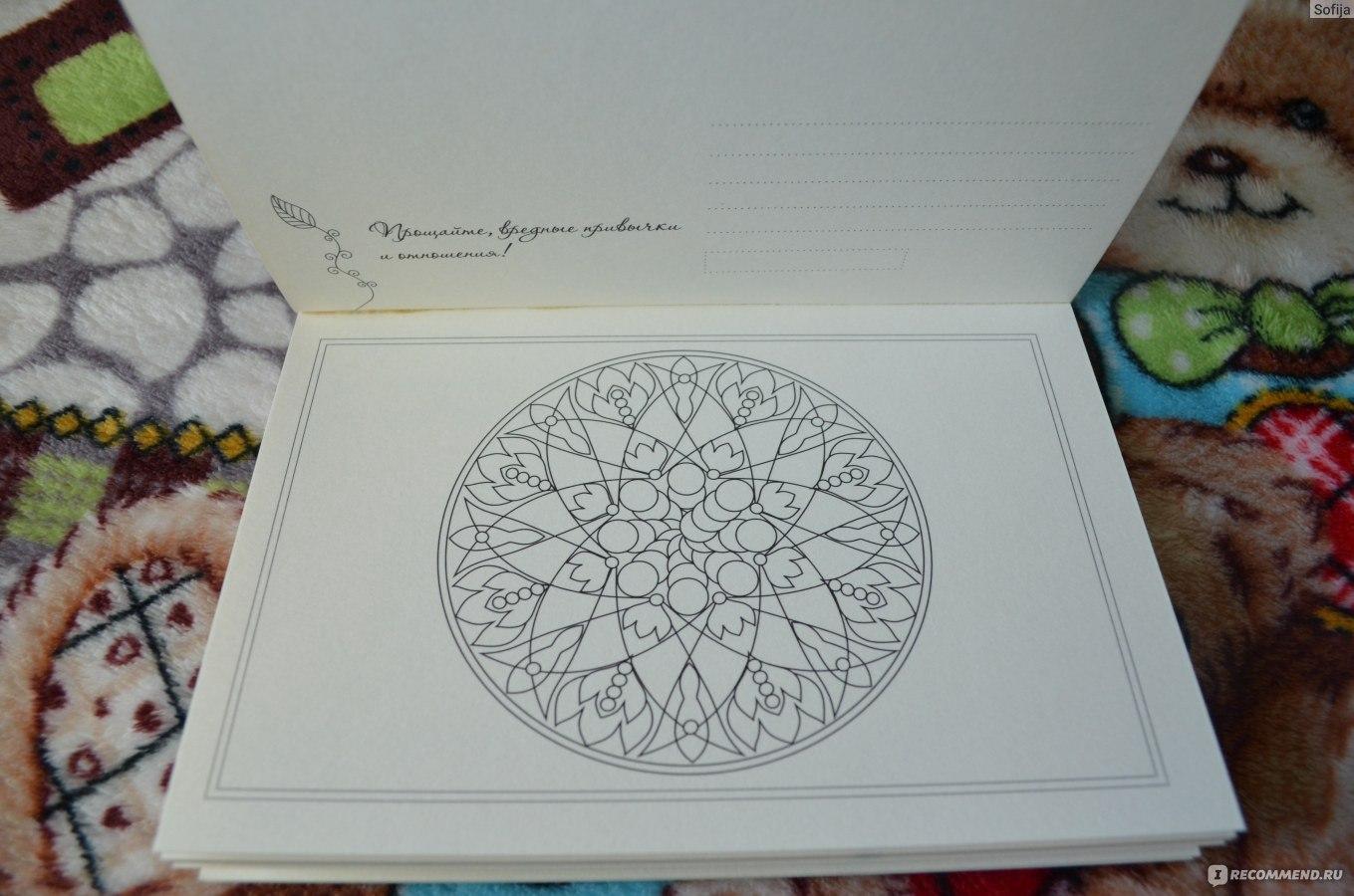 Книга волшебные мандалы открытки на счастье и удачу габо лилия