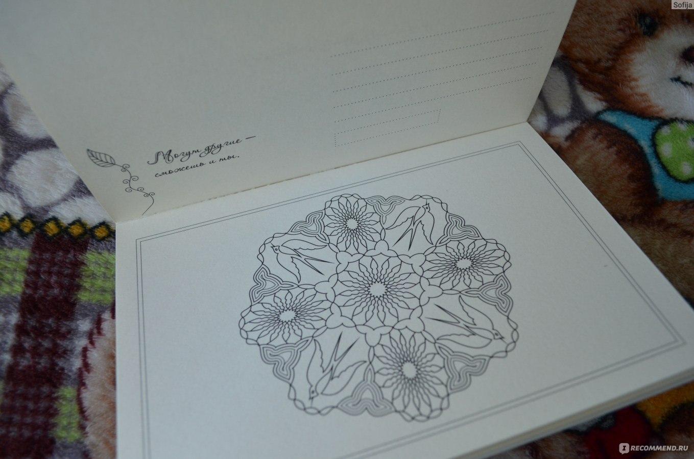 Моряка картинки, книга волшебные мандалы открытки на счастье и удачу габо лилия