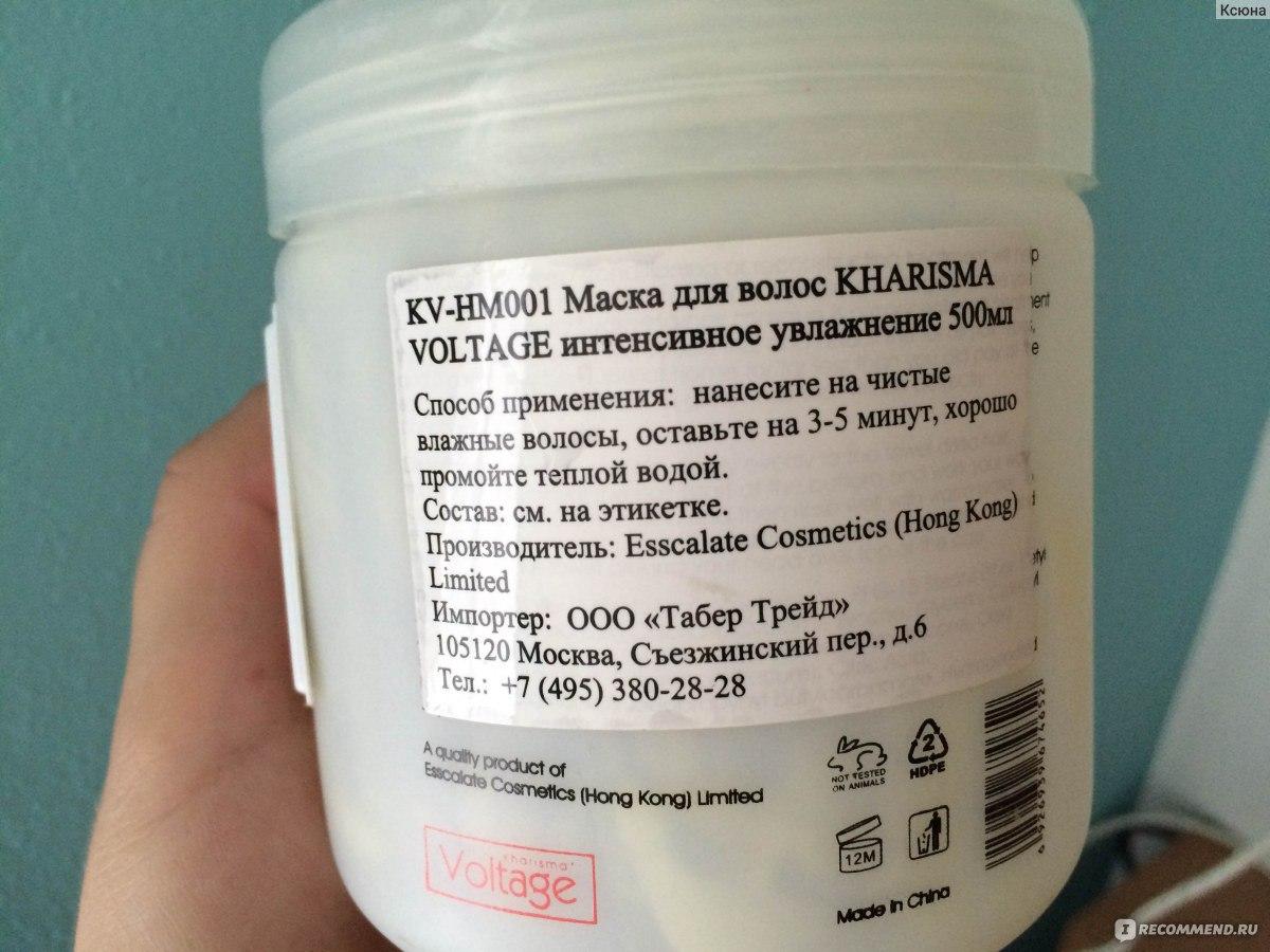 Маска для волос kharisma voltage