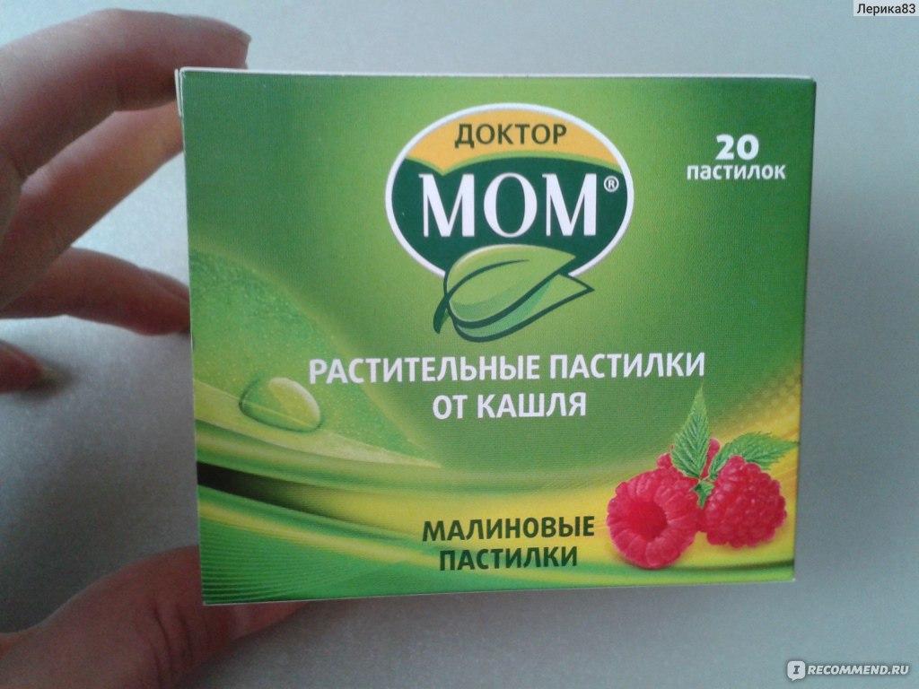 Пастилки для беременных от горла