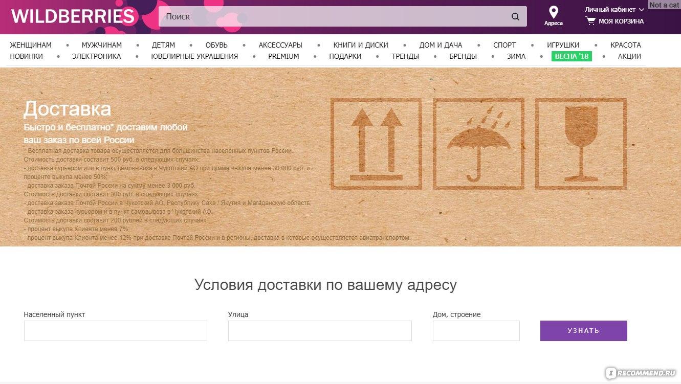 1f89139314659 Wildberries.ru - Интернет-магазин модной одежды и обуви фото