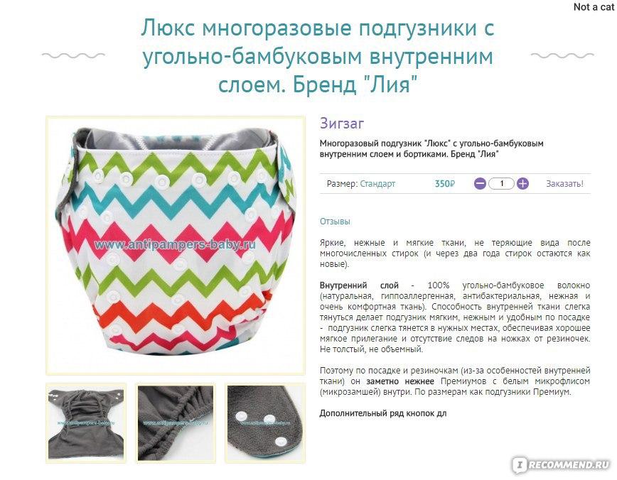 e1ff3dea32ab Сайт Антипамперс.ру - www.antipampers-baby.ru - «Многоразовые ...