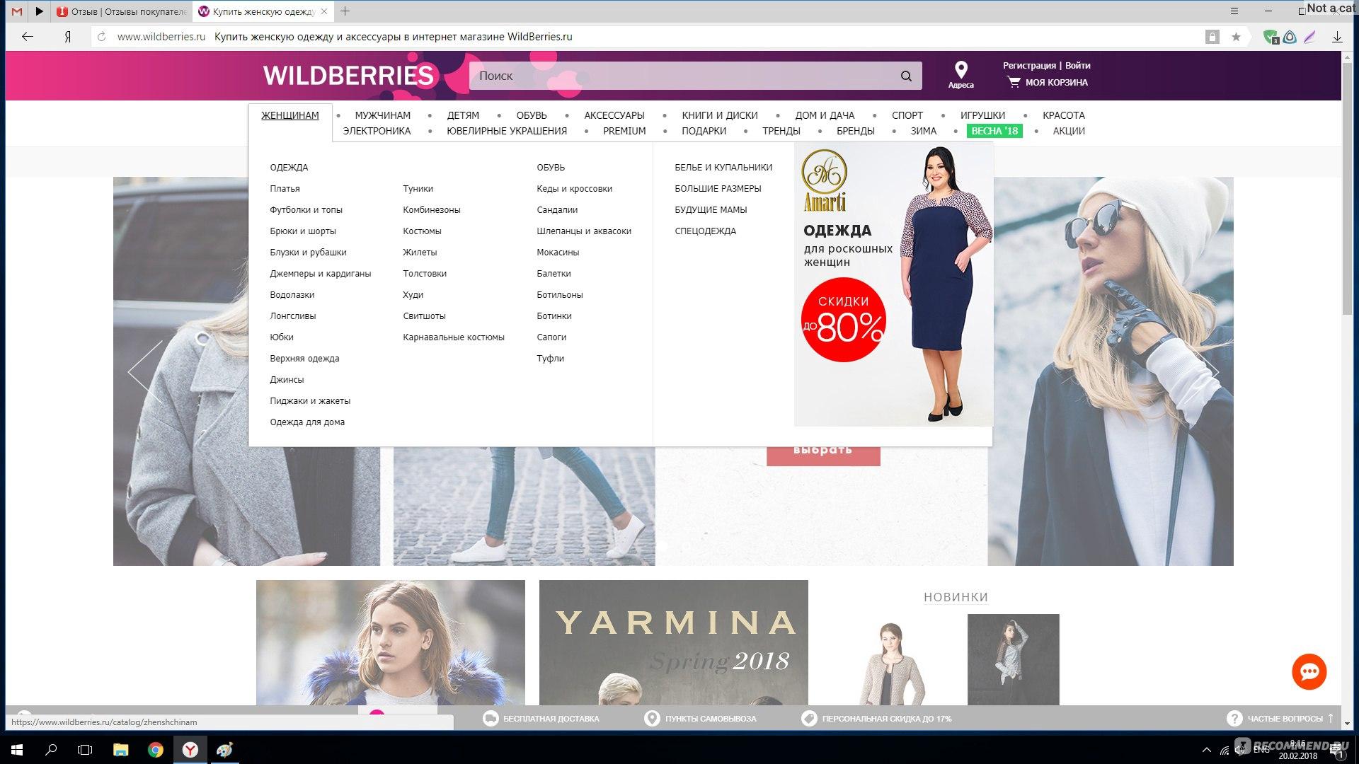 06eca81bafff Wildberries.ru - Интернет-магазин модной одежды и обуви фото
