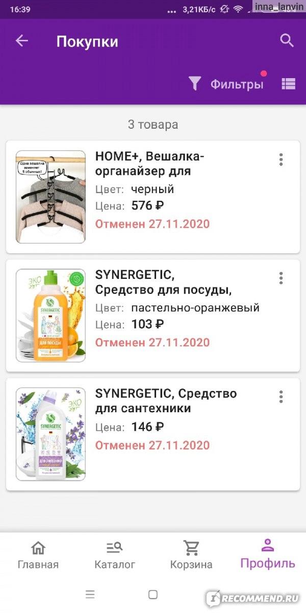 Магазин Сети Ру