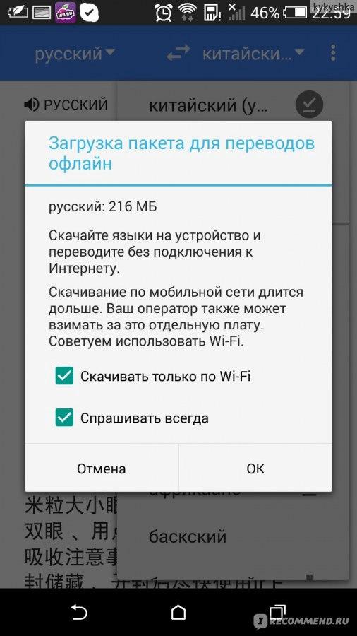 Переводчик Google Для Android Ввод С Камеры Как Включить