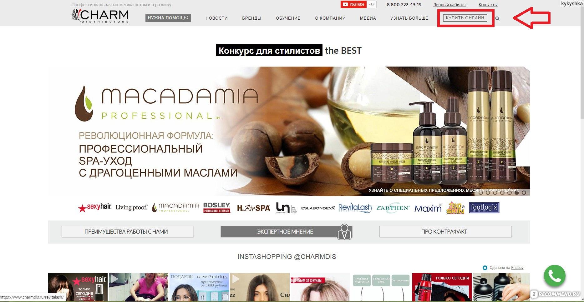 Официальный дистрибьютер профессиональной косметики