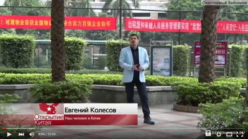 владельцы открытие китая с евгением колесовым про фото можете купить