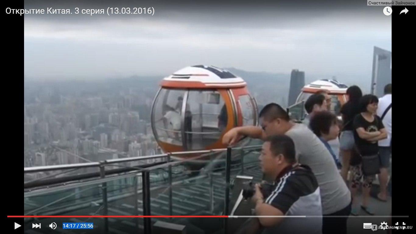 Знакомство китаем смотреть с передача