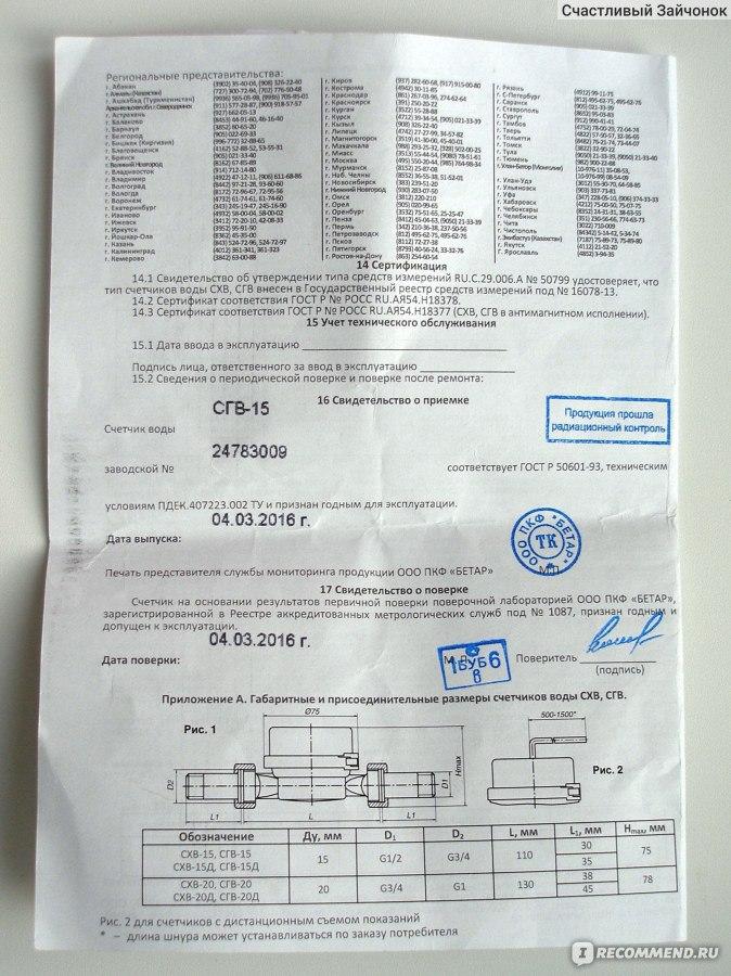 Счетчики Воды Бетар Инструкция