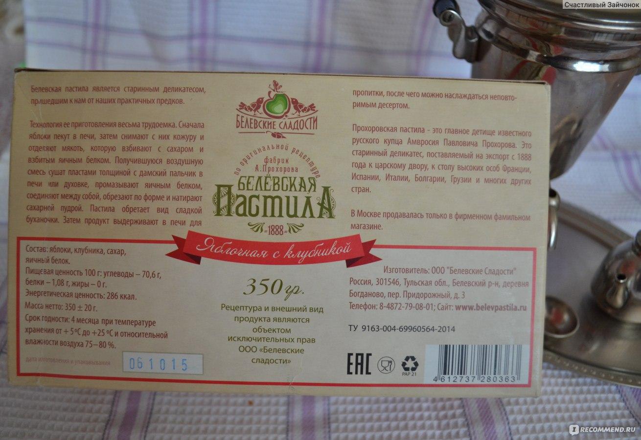 Пастила белевская без сахара рецепт в домашних условиях