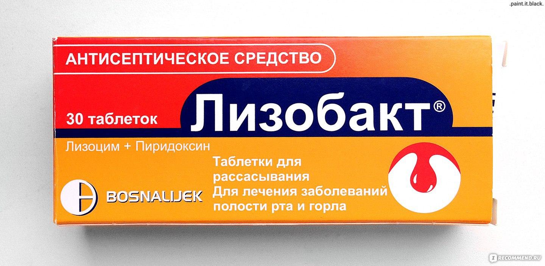 Лизобакт беременным 1 триместр как принимать 517