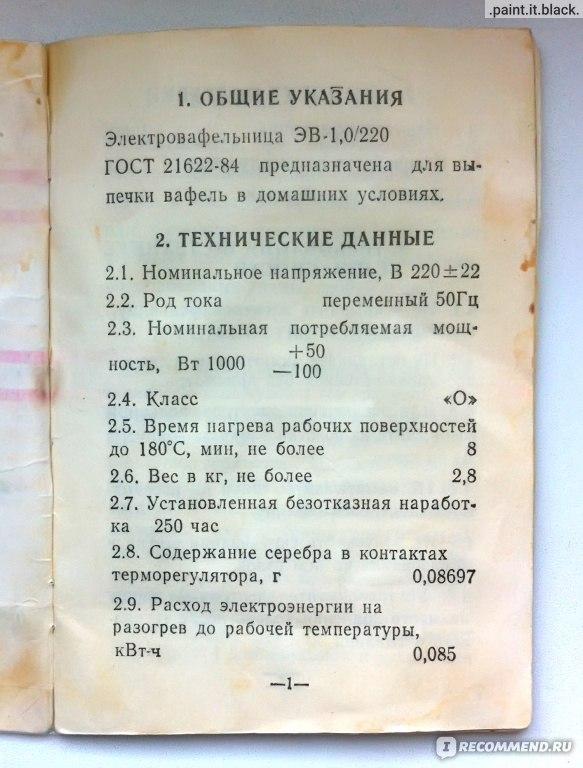 Рецепты для вафельницы ссср