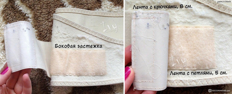 Бандаж Для Беременных Orto Инструкция.Rar