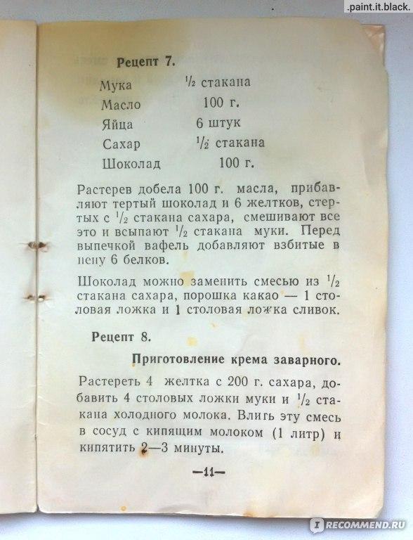 Рецепт мягких вафель для советской электровафельницы