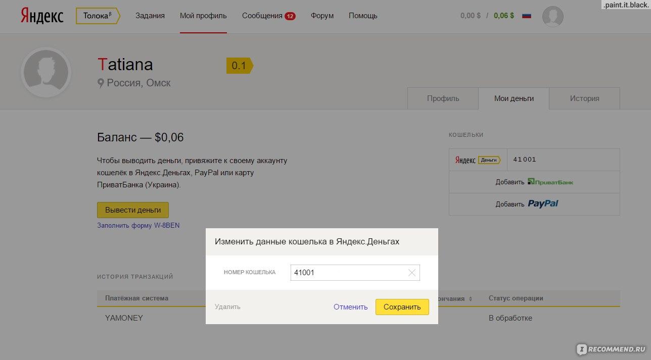 Секс видео оплатой через яндекс