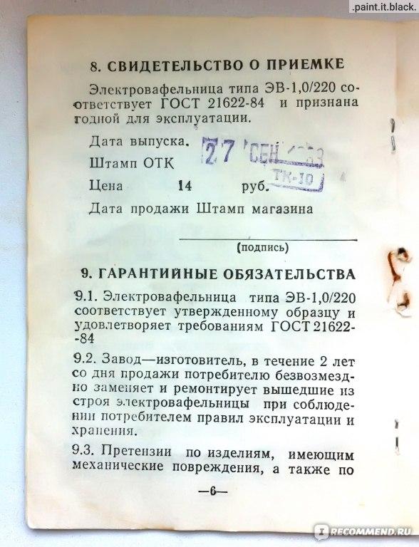 Рецепт вафель для советской вафельнице 177
