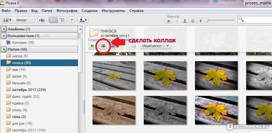 как сделать фотоколлаж в микрософт офисе церкви под