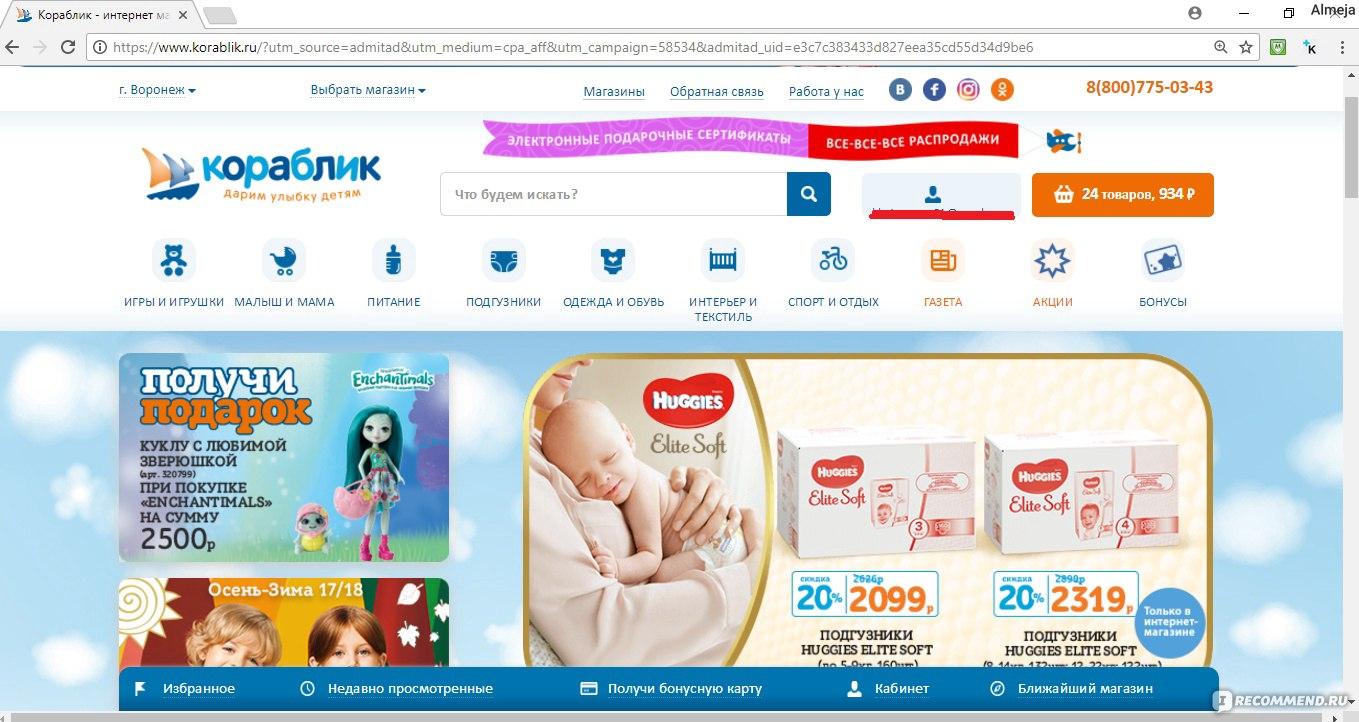 Интернет Магазин Кораблик Korablik Ru