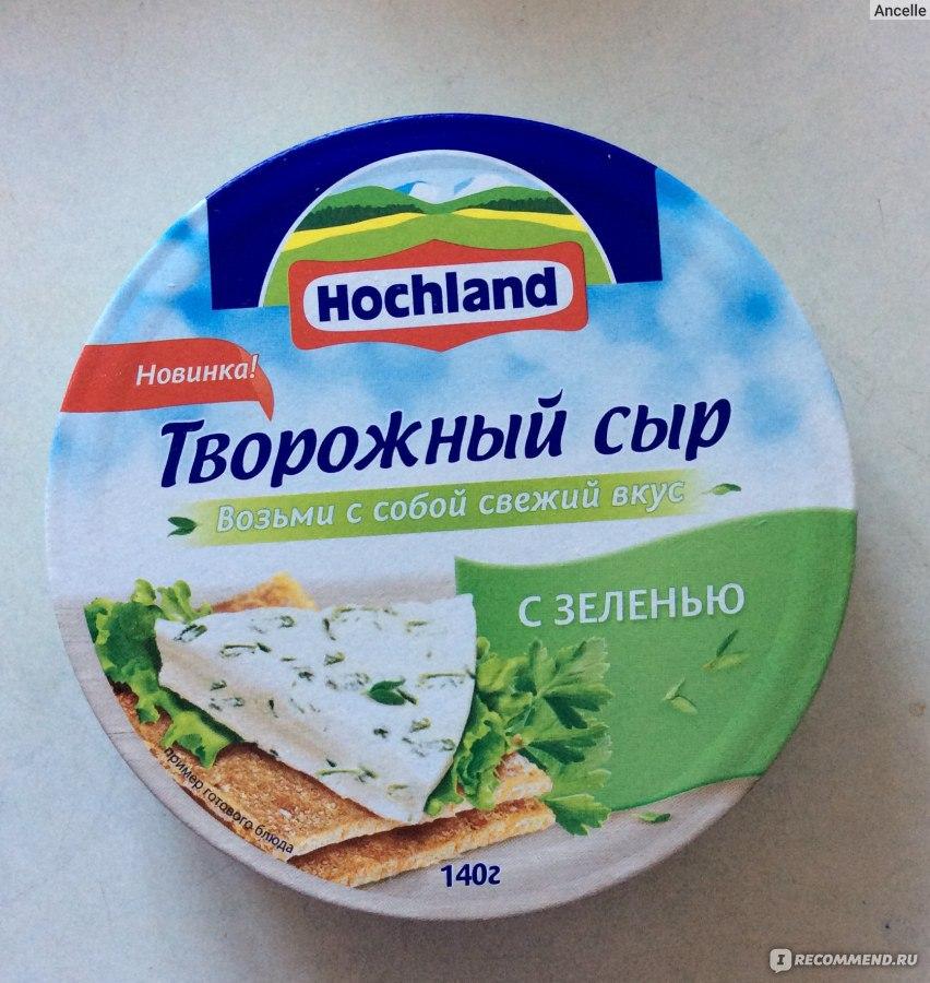Что можно приготовить с творожным сыром хохланд