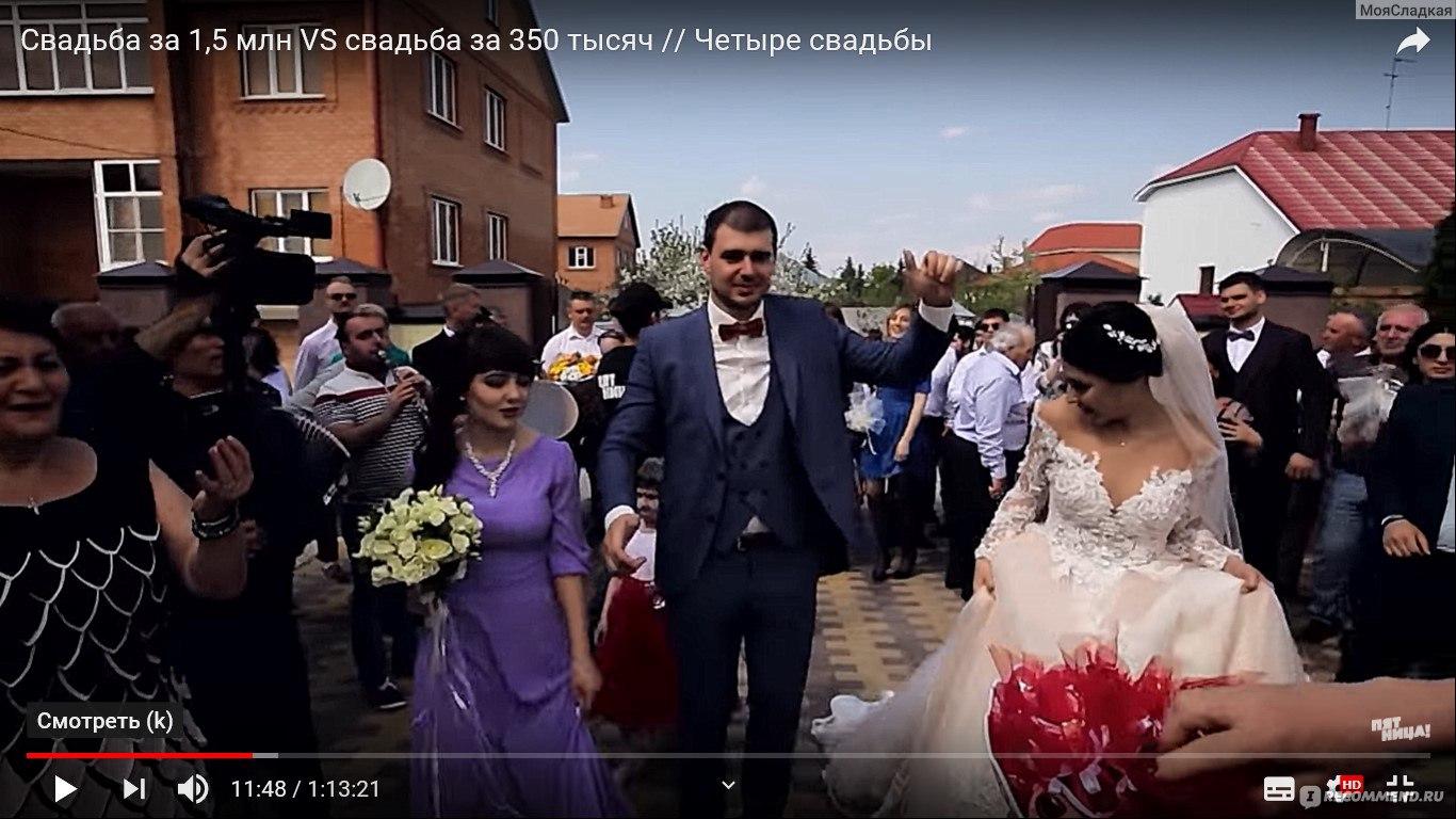 4 свадьбы пятница смотреть