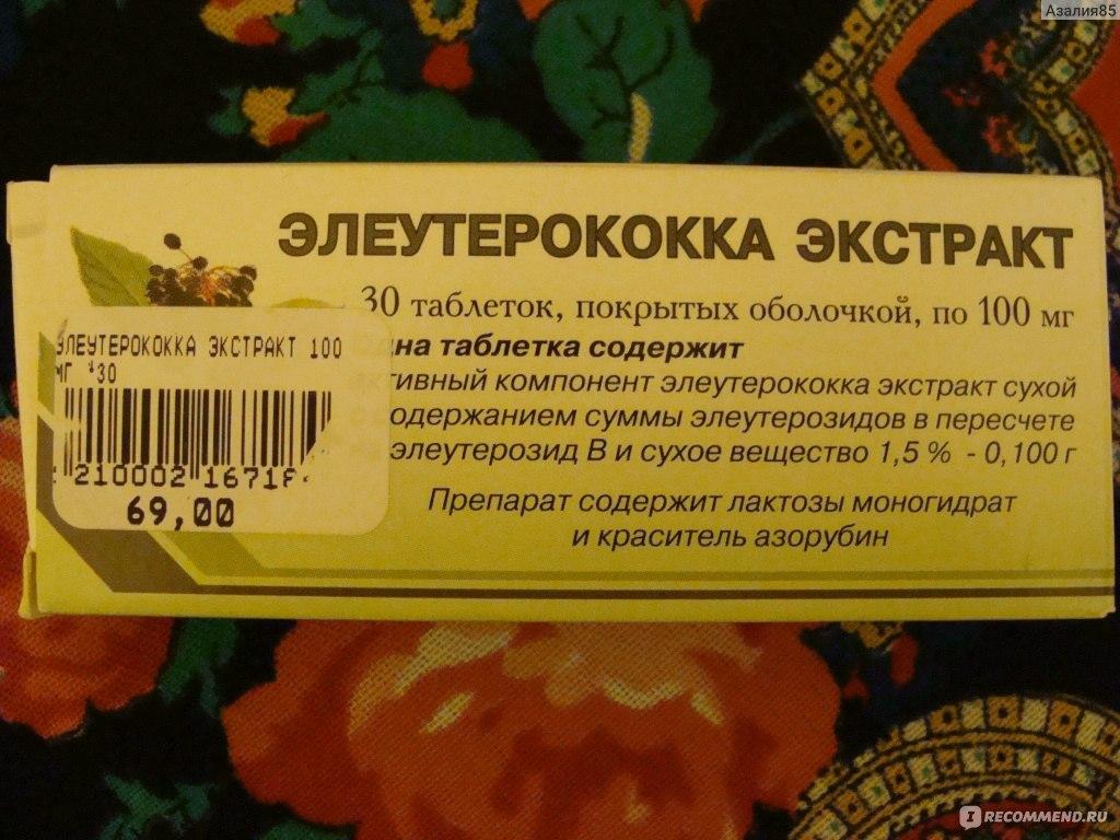 цинарикс+таблетки+инструкция