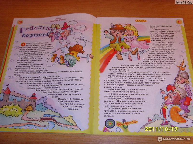 детский журнал непоседа википедия