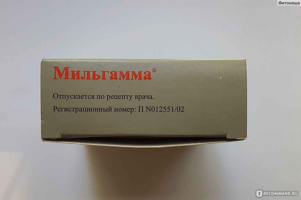 Мильгамма уколы схема