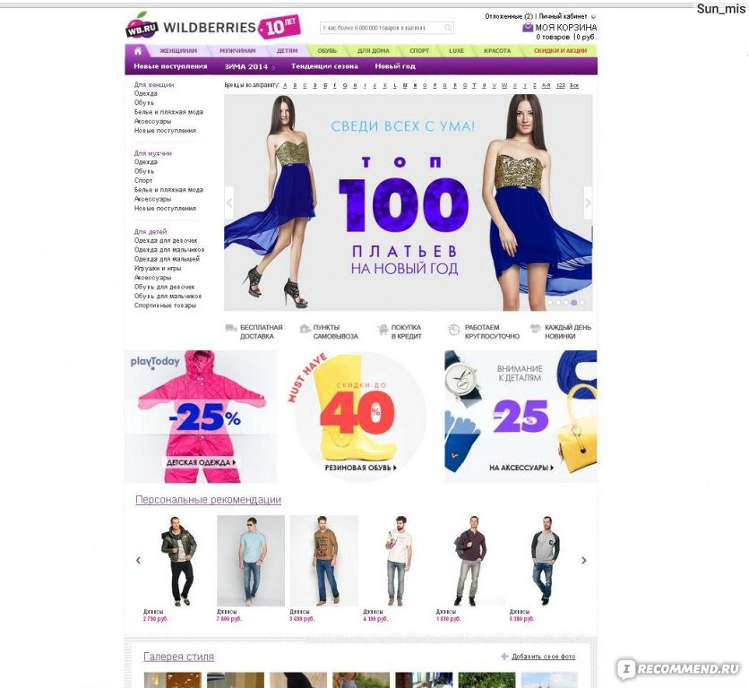 Самые Дешевые Сайты Одежды Доставка