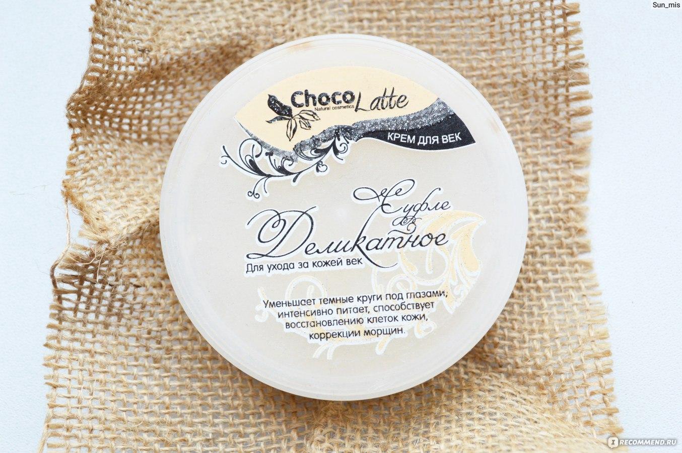 Косметика шоколатте купить в уфе today духи женские
