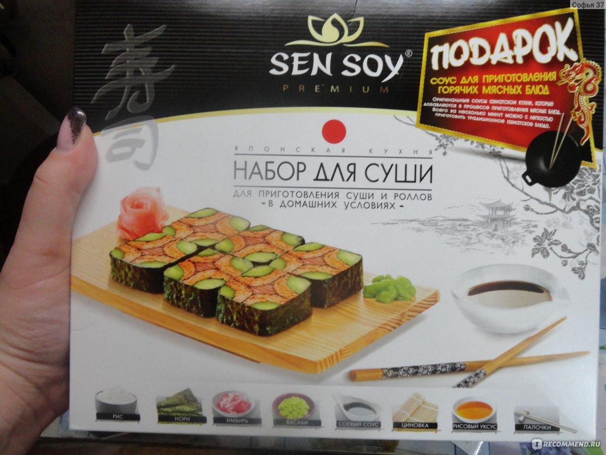 Набор для суши для приготовления суши и роллов в домашних условиях купить