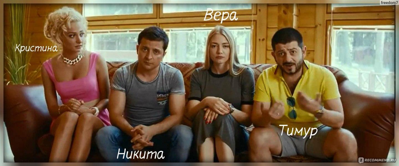 Русская комедия только для взрослых фото 670-605