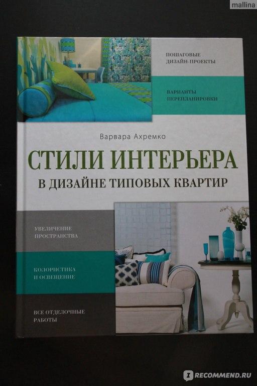 Стили интерьер дизайна книга 203