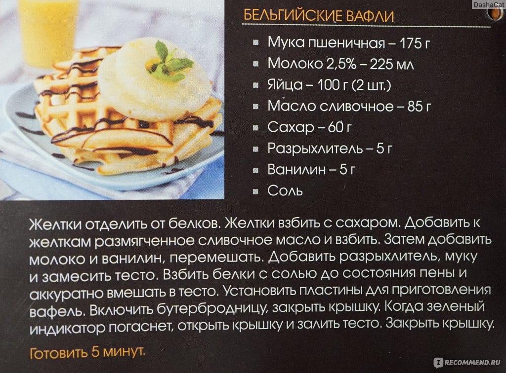 рецепт на вафли на газе фото