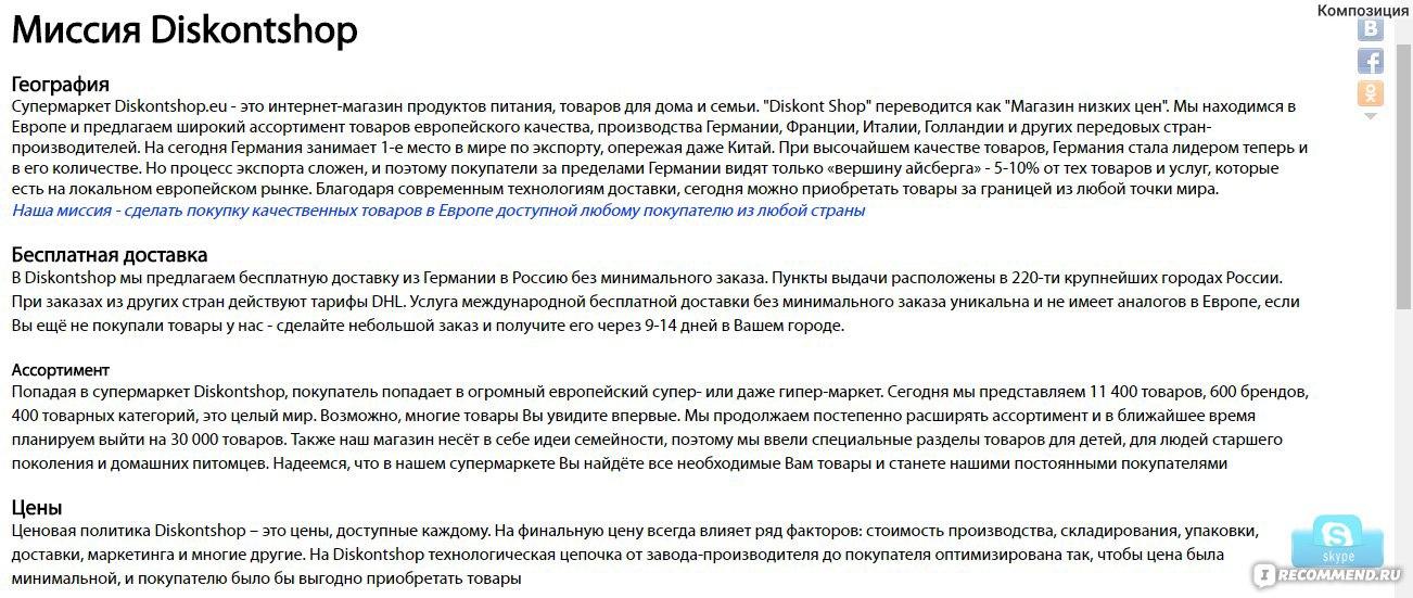 Сайт Интернет-супермаркет товаров из Европы Diskontshop.eu - «Товары ... 562917cb901