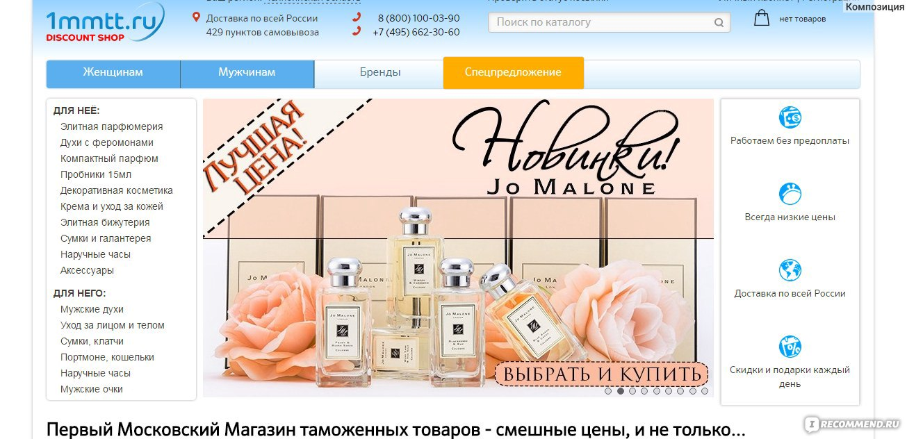 Таможенная косметика парфюмерия