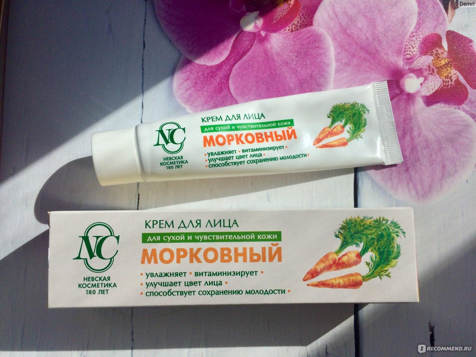 Морковный крем невская косметика купить регистрация на косметику avon