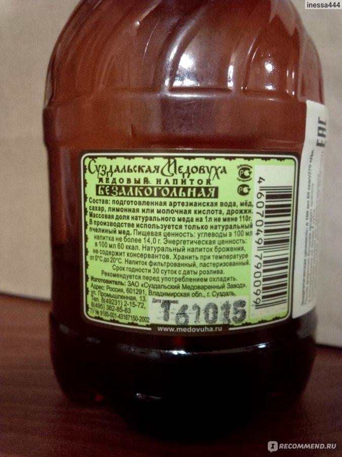 медовуха безалкогольная