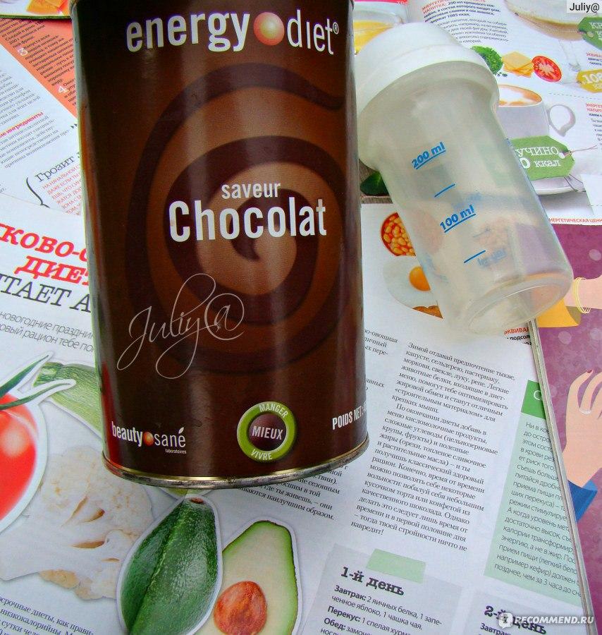 Косметика от энерджи диет