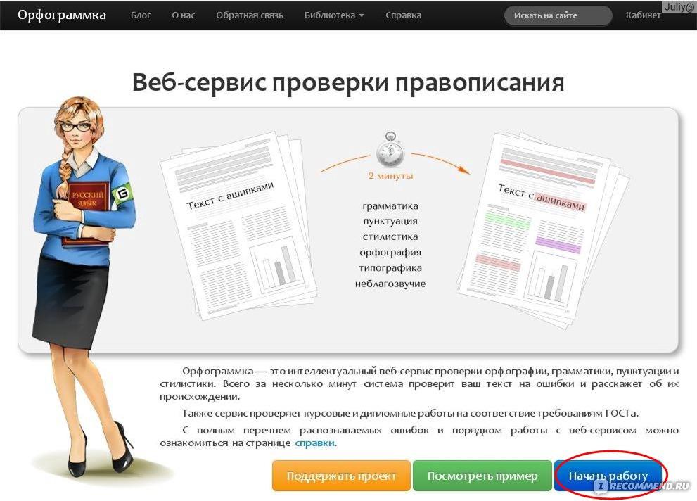 orfogrammka ru ОРФОГРАММКА ПРОВЕРКА ПУНКТУАЦИИ ОНЛАЙН  Главная страница