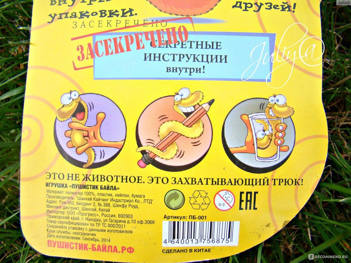 решили инструкция пушистик байла на русском в картинках приводят