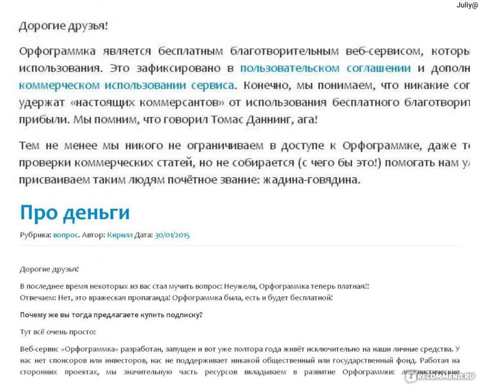 orfogrammka ru ОРФОГРАММКА ПРОВЕРКА ПУНКТУАЦИИ ОНЛАЙН  Про оплату