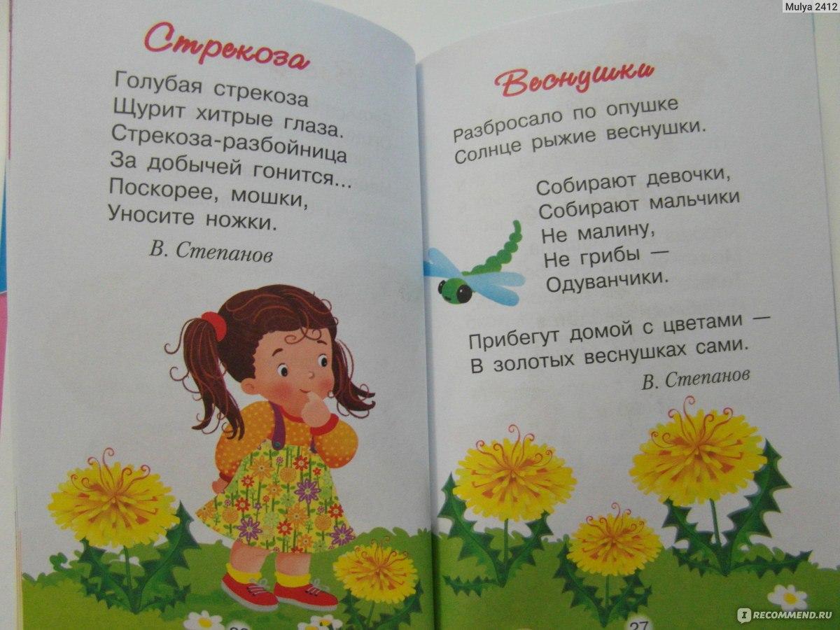 Стих о фото детям