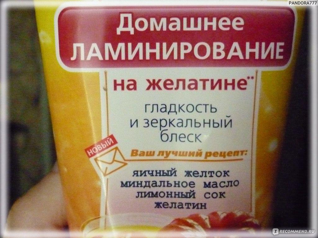 Рецепт ламинирования волос домашние условия